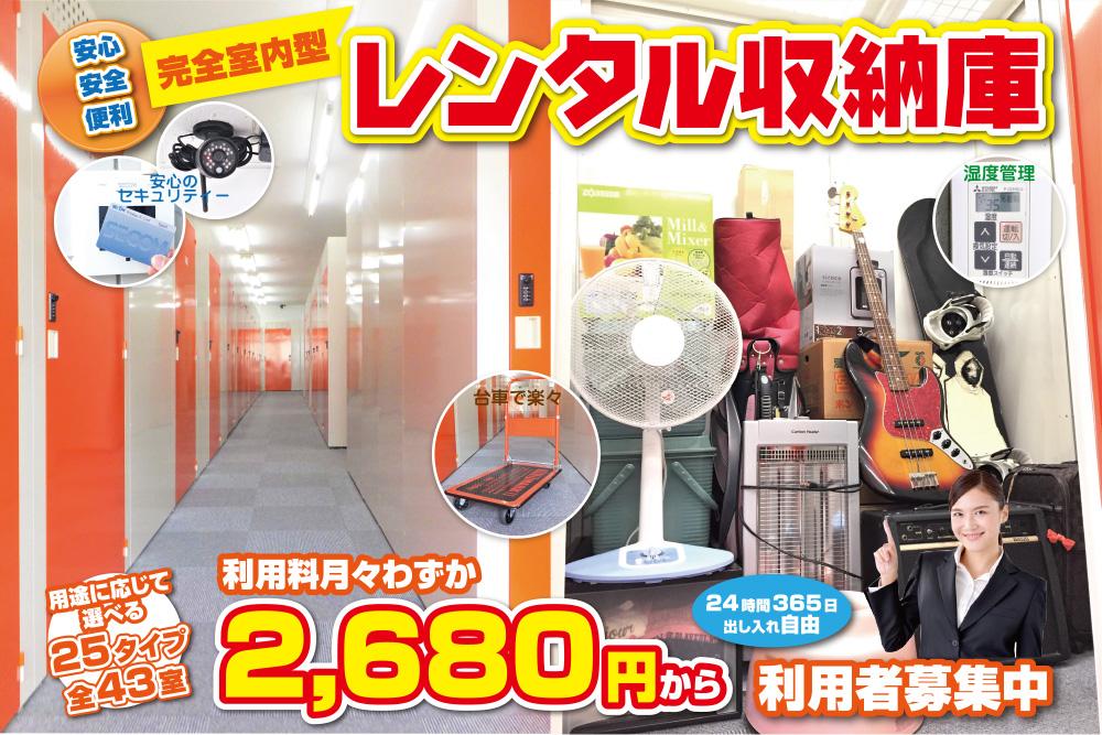 名古屋の月々2,680円からの格安屋内トランクルーム、レンタルストレージ24堀田 トランクルーム内画像