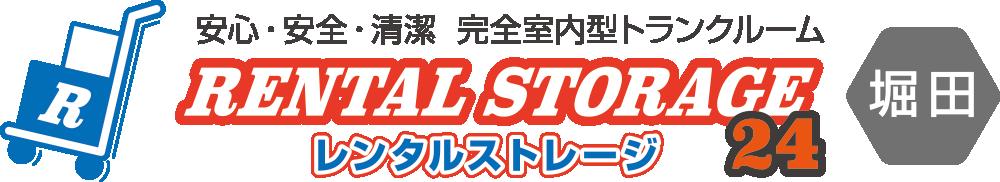 名古屋の格安屋内トランクルーム、レンタルストレージ24堀田 ロゴマーク画像