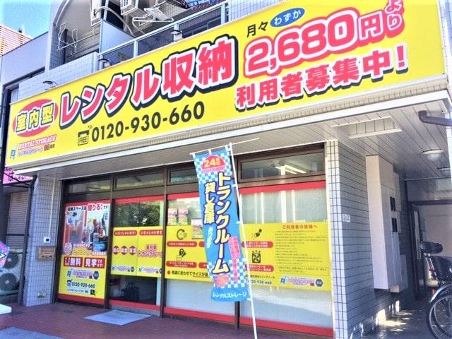 名古屋の格安室内トランクルーム、レンタルストレージ24堀田 店舗画像