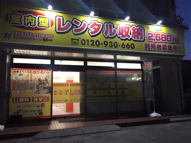 名古屋の格安屋内トランクルーム、レンタルストレージ24堀田 店舗夜間ライトアップ画像