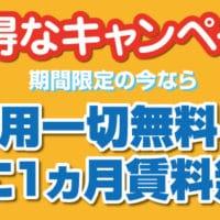 名古屋の格安屋内トランクルーム、レンタルストレージ24堀田 お得なキャンペーン情報