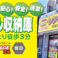 名古屋の格安屋内トランクルーム、レンタルストレージ24堀田 オープン情報