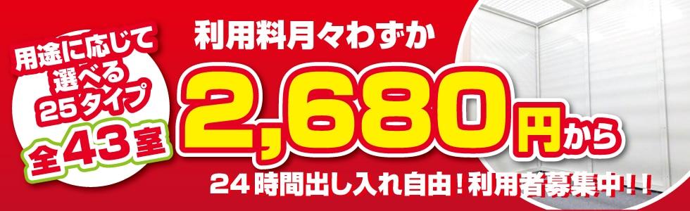 名古屋の格安屋内トランクルーム、レンタルストレージ24堀田 利用者募集中