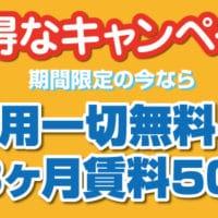 名古屋の格安屋内トランクルーム、レンタルストレージ24堀田 お得なキャンペーン情報2