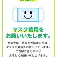 名古屋の格安屋内トランクルーム、レンタルストレージ24堀田 マスク着用のお願い