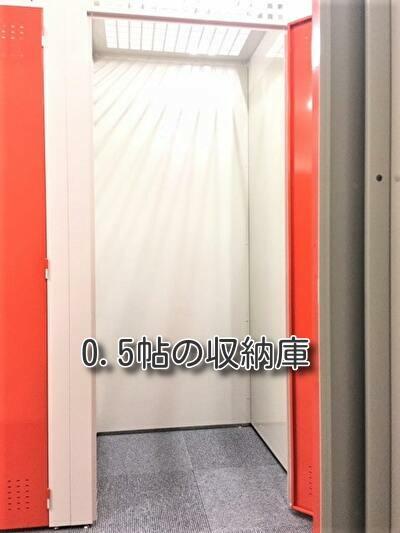 名古屋の格安屋内トランクルーム、レンタルストレージ24堀田 0.5帖