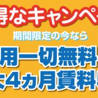 名古屋の格安屋内トランクルーム、レンタルストレージ24堀田 お得なキャンペーン情報3