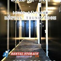 名古屋の格安屋内トランクルーム、レンタルストレージ24堀田 プレオープン広告